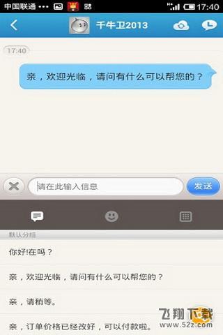 千牛V5.9.8 安卓版_52z.com