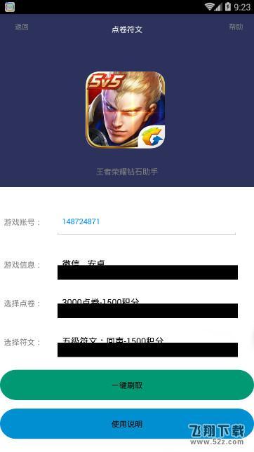 王者荣耀免费刷点券刷英雄皮肤软件V2.0 安卓版_52z.com