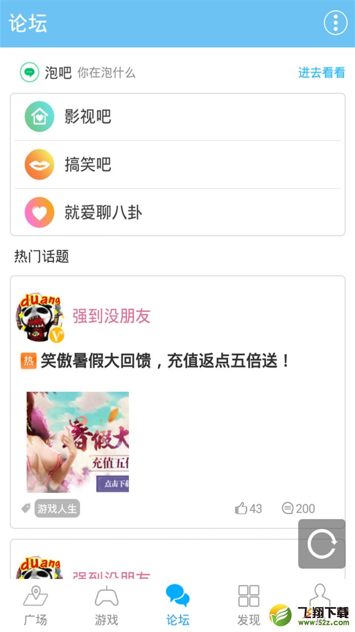 冒泡社区V5.300 安卓版_52z.com