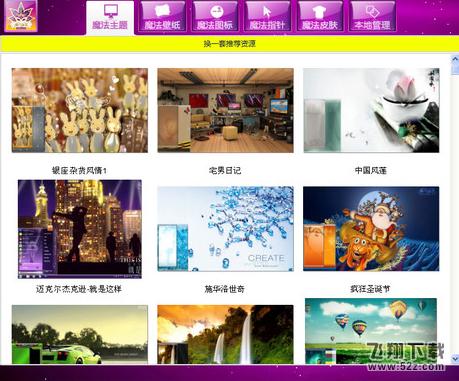 魔法桌面美化王下�dV5.1.9 安卓版_52z.com