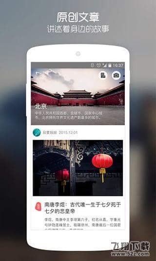 巷陌旅游V2.0.0 安卓版_52z.com