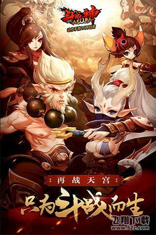 全民斗战神V1.1.14 安卓版_52z.com