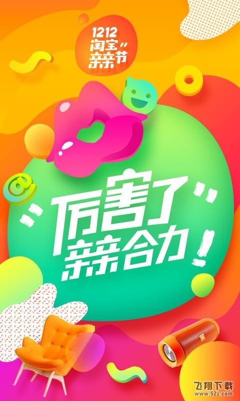 淘宝V6.7.2 安卓版_52z.com
