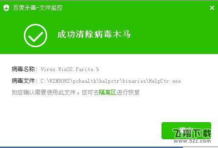 百度杀毒V5.1.0.8629 电脑版_52z.com