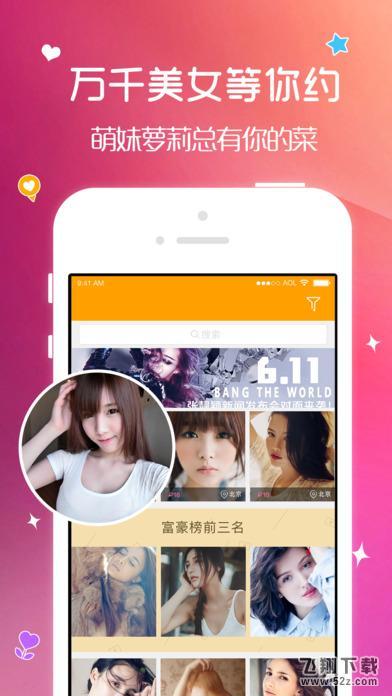 小勾搭约会V1.1.5 iPhone版_52z.com