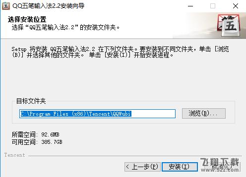 QQ五笔2017V2.2.334.400 电脑版_52z.com