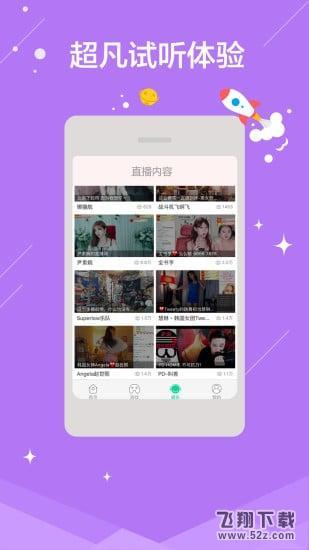 黑优直播app V1.0 安卓版