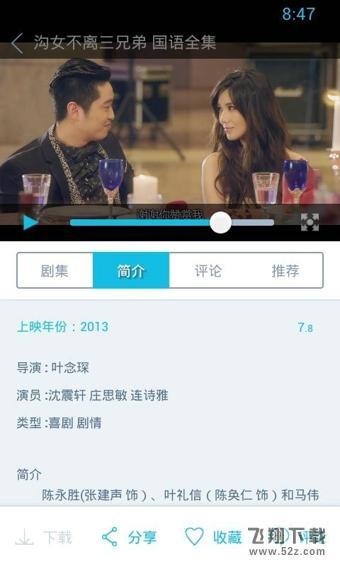 迅雷看看播放器appV5.3.0.65 安卓版_52z.com