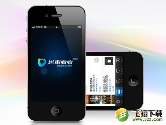迅雷看看iPhone版V5.6 iOS版_52z.com
