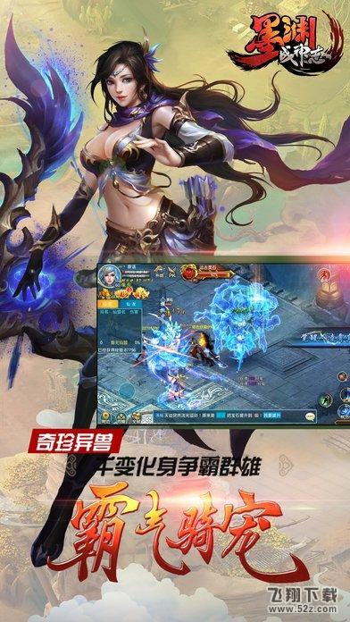 墨渊战神志ios版v1.0.2V1.0.2 苹果版_52z.com