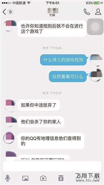 诱导自杀的蓝鲸游戏入华,相关群听闻查删纷纷改名_52z.com
