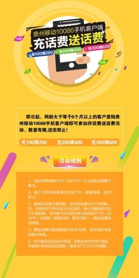 贵州移动网上移动营业厅V5.0.0 安卓版_52z.com