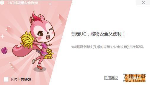 UC浏览器V6.1.3228.1 电脑版_sxbcxx.com