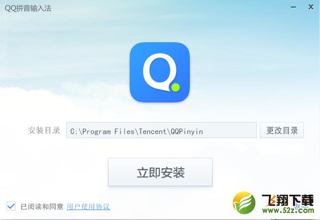 QQ拼音2017V5.5.3804.400 电脑版_52z.com
