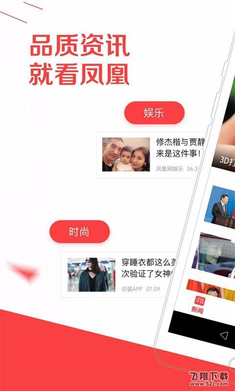 凤凰新闻_52z.com