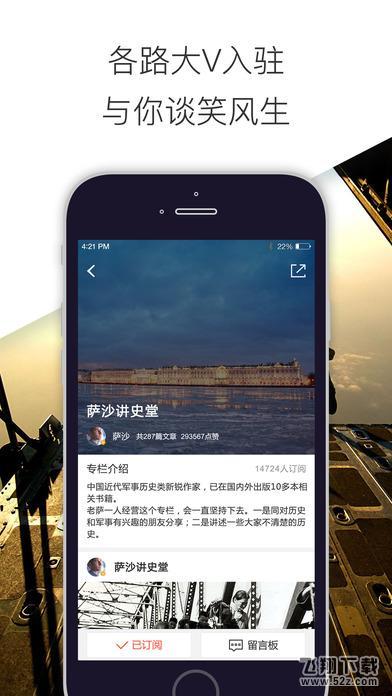 看军事V2.1.0 安卓版_52z.com