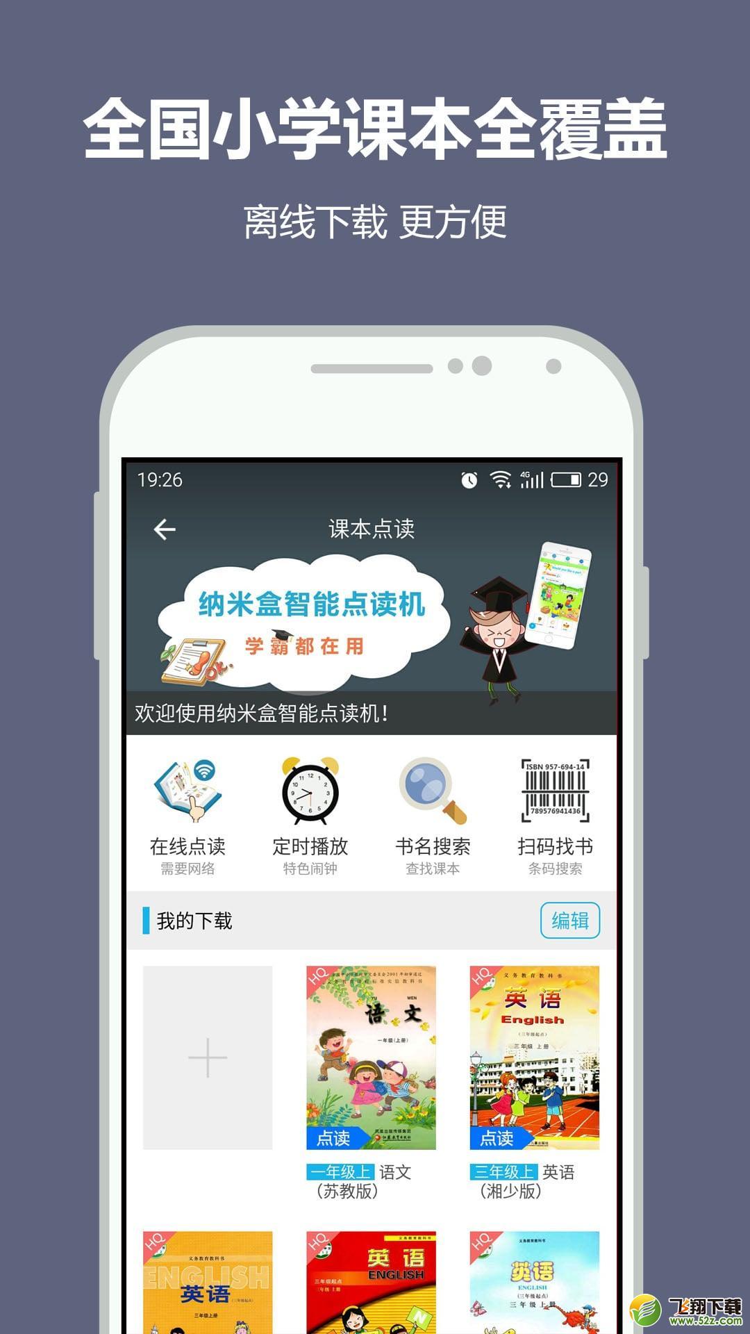 纳米盒appV3.0.6 安卓版_52z.com