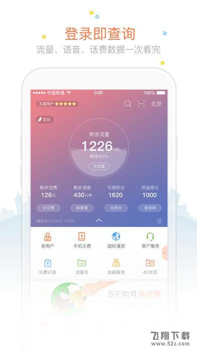 中国联通手机营业厅客户端V5.2 安卓版_52z.com