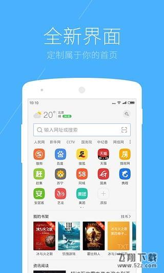 搜狗浏览器appV5.5.5 安卓版_52z.com