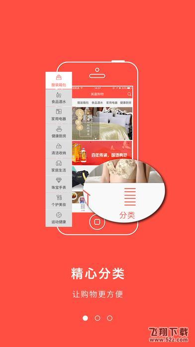 美嘉购物V1.4.2 iPhone版_www.creatively-victoria.com