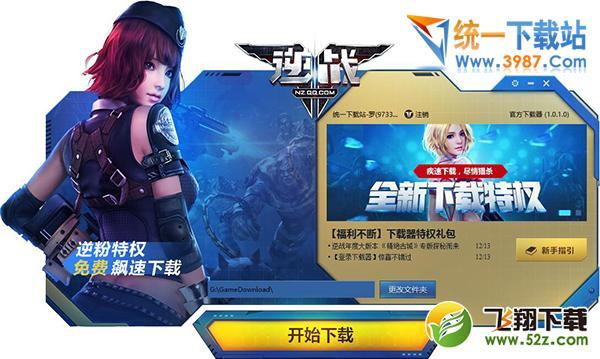 逆战V1.0.1.5 电脑版_52z.com