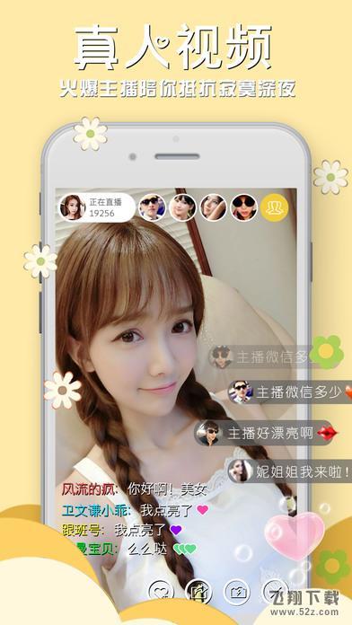 人气直播 V6.9.2 iPhone版