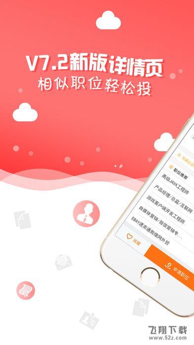 前程无忧51JobV7.2.1 iPhone版_52z.com