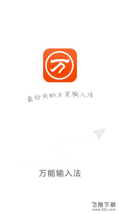 万能五笔输入法V2.0.1 安卓版_52z.com