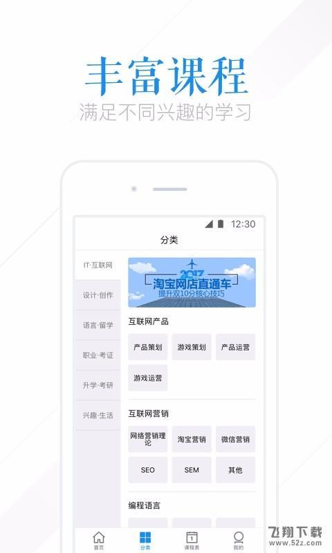 腾讯课堂V3.9.0.45 安卓版_52z.com
