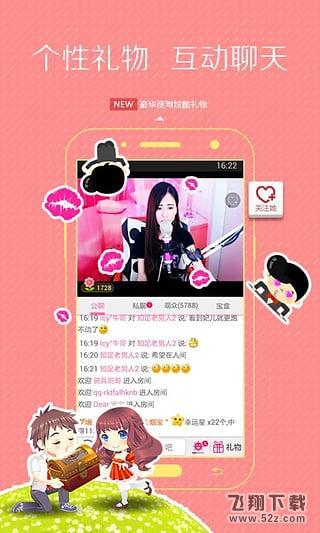 魅之秀直播appV2.5 安卓版_52z.com