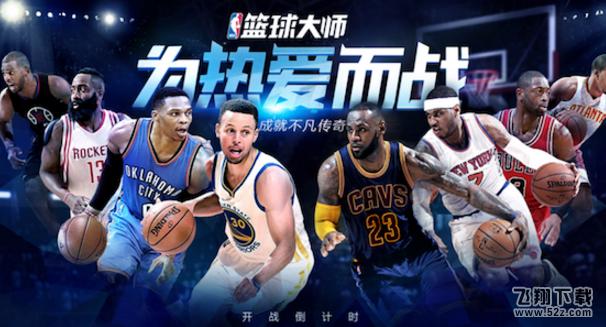NBA篮球大师无限钻石版V1.0 安卓版_52z.com
