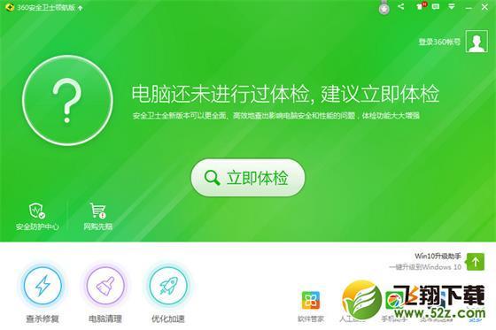 比特币勒索病毒解密软件破解版V2.1 绿色版_52z.com