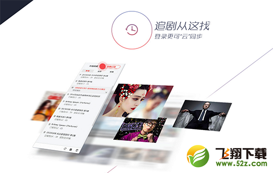 搜狐视频V5.2.0.16 电脑版_52z.com