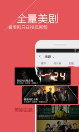 搜狐视频V6.6.0 安卓版_52z.com