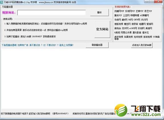 万能vip视频播放器V2.1 绿色免费版_52z.com