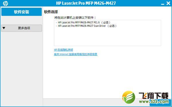 惠普m427fdn打印机驱动V16.12.4 电脑版_52z.com