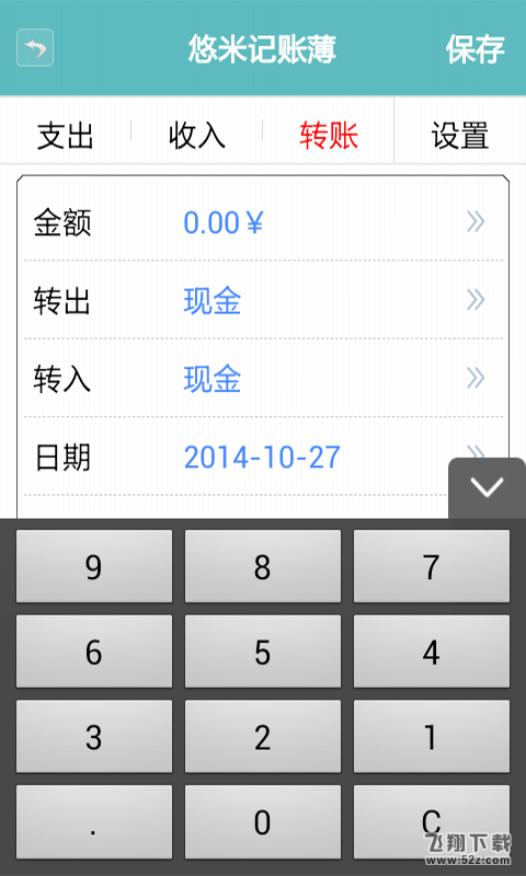 悠米记账薄V1.0.7.7 安卓版_52z.com