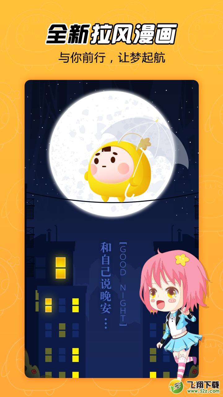拉风漫画APP下载_拉风漫画工具漫画v漫画漫画的手机四格童话故事图片