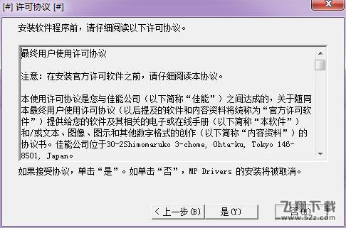 佳能mp190打印机驱动V1.0.1 电脑版_52z.com