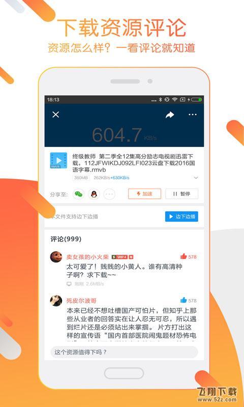 迅雷7V5.37.2.4820 安卓版_www.feifeishijie.cn