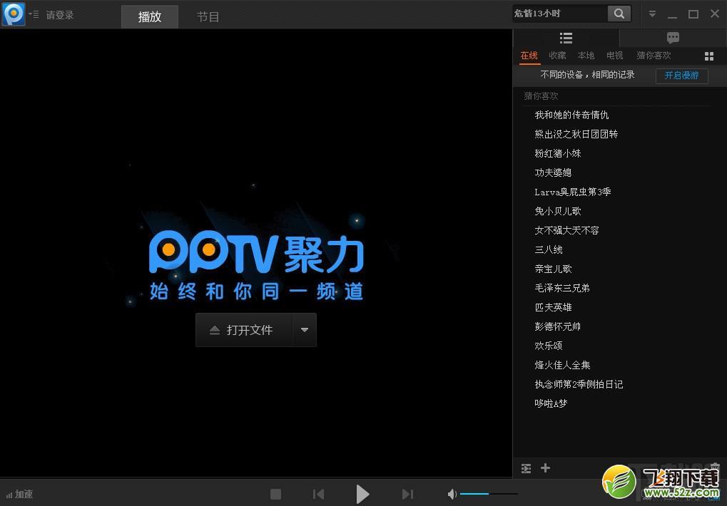 PPTV聚力V4.0.4.0009 电脑版_52z.com