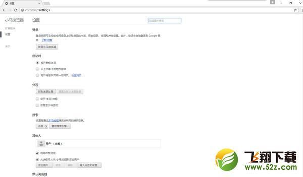 小马浏览器V55.9.0.0 电脑版_52z.com