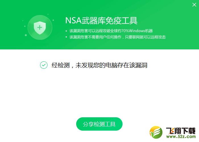 360勒索病毒专杀工具离线版V1.0 电脑版_52z.com