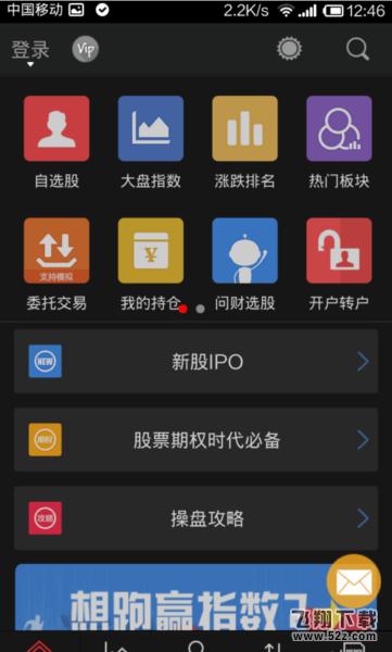 同花顺V9.39.13 安卓版_52z.com