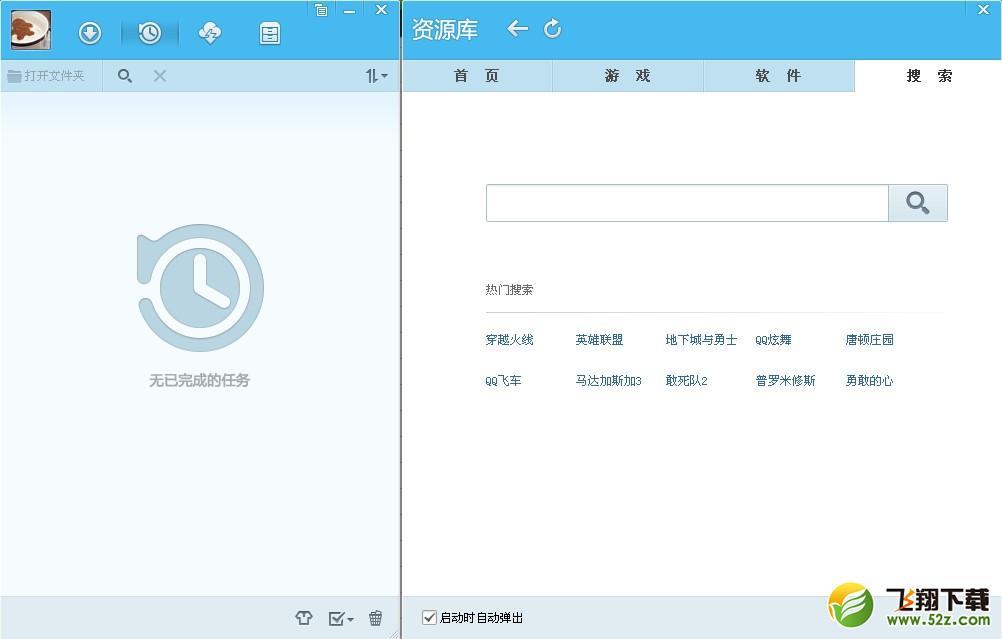 QQ旋风V4.8.773.400 官方版_52z.com