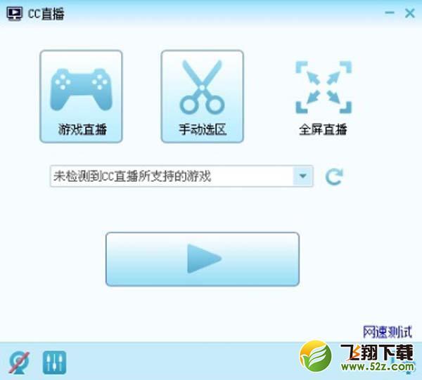 网易CCV3.19.60 绿色免费版_52z.com