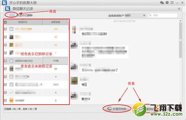 恢复微信聊天记录教程:如何找回iPhone删除的微信记录_52z.com