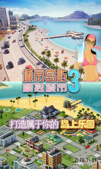 城市岛屿3建筑模拟V1.8.8 安卓版_52z.com