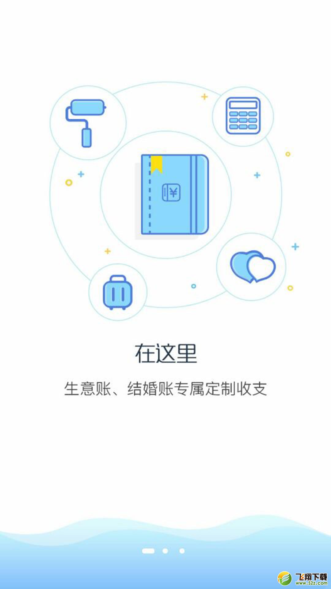 省�X��~V2.2.2 安卓版_52z.com