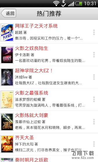 飞卢小说V2.5 苹果版_52z.com